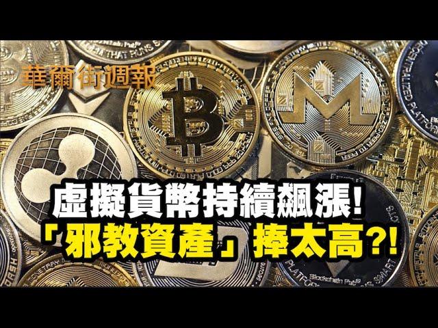 虛擬貨幣持續飆漲! 「邪教資產」捧太高?!|華爾街週報 04/16/21 (上)