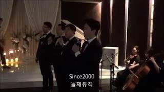 신도림 테크노마트 웨딩시티, 남성4중창 웨딩연주 …