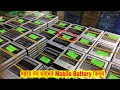Best Place To Buy All Types Mobile Battery Wholesale Price In Dhaka 2018 🔋 NabenVlogs