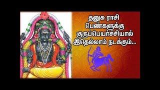 தனுசு ராசி பெண்களுக்கு குருப்பெயர்ச்சியால்  இதெல்லாம் நடக்கும் / Dhanusu Rasi / Sagittarius Sign