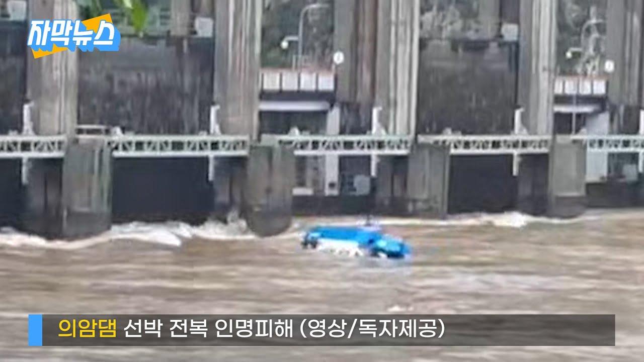 흙탕물 '넘실'… 강원도 6일 폭우피해 모음