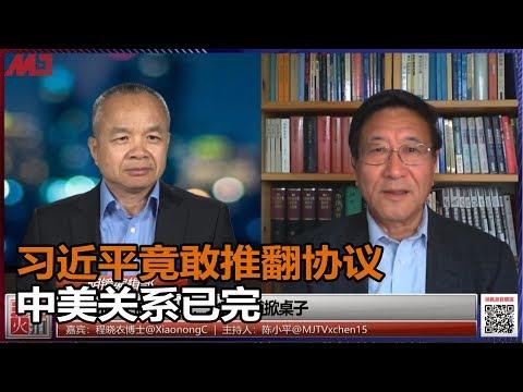 程晓农 陈小平:川普没想到习近平敢推翻协议,中美关系已经完了