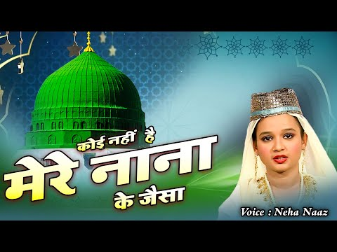 Koi Nahi Mere Nana Ke Jaisa || Neha Naaz || Best Qawwali Video || Popualr Qawwali Video