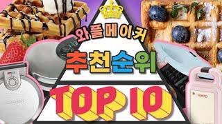 가정용 와플메이커(와플기계,와플팬) 인기 제품 TOP …