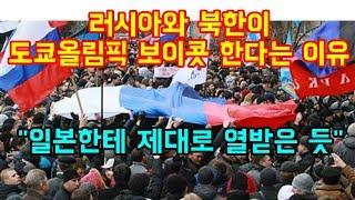 """러시아와 북한이 도쿄올림픽 보이콧 한다는 이유 """"일본한테 제대로 열받은 듯"""""""