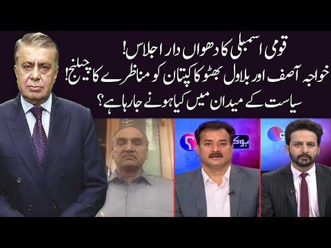Ho Kya Raha Hai with Arif Nizami on 92 News | Latest Pakistani Talk Show | Page - 5