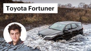 Загнали Тойоту Фортунер в грязь. Toyota Fortuner. Обзор и тест-драйв
