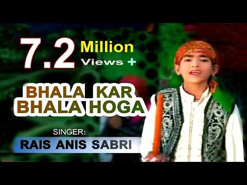 Bhala Kar Bhala Hoga | भला कर भला होगा | Rais Anis Sabri | Nasihat | Islamic Song | Sonic Qawwali