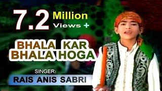 Bhala Kar Bhala Hoga   भला कर भला होगा   Rais Anis Sabri   Nasihat   Islamic Song   Sonic Qawwali