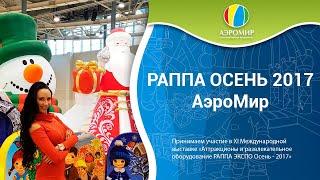 Принимаем участие РАППА ЭКСПО осень 2017: аттракционы, надувные фигуры для рекламы и бизнеса АэроМир