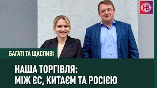 Як та чим насправді торгує Україна Багаті та щасливі