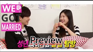 Download Video [Preview 따끈 예고] 20150919 We got Married4 우리 결혼했어요 - EP.289 MP3 3GP MP4