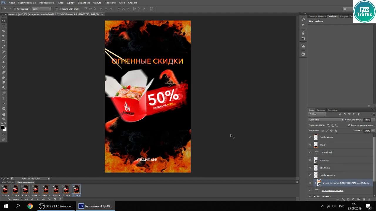 Как создать GIF анимацию для рекламы за 9 минут