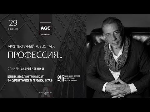 Архитектурный Public Talk с Андреем Черниховым
