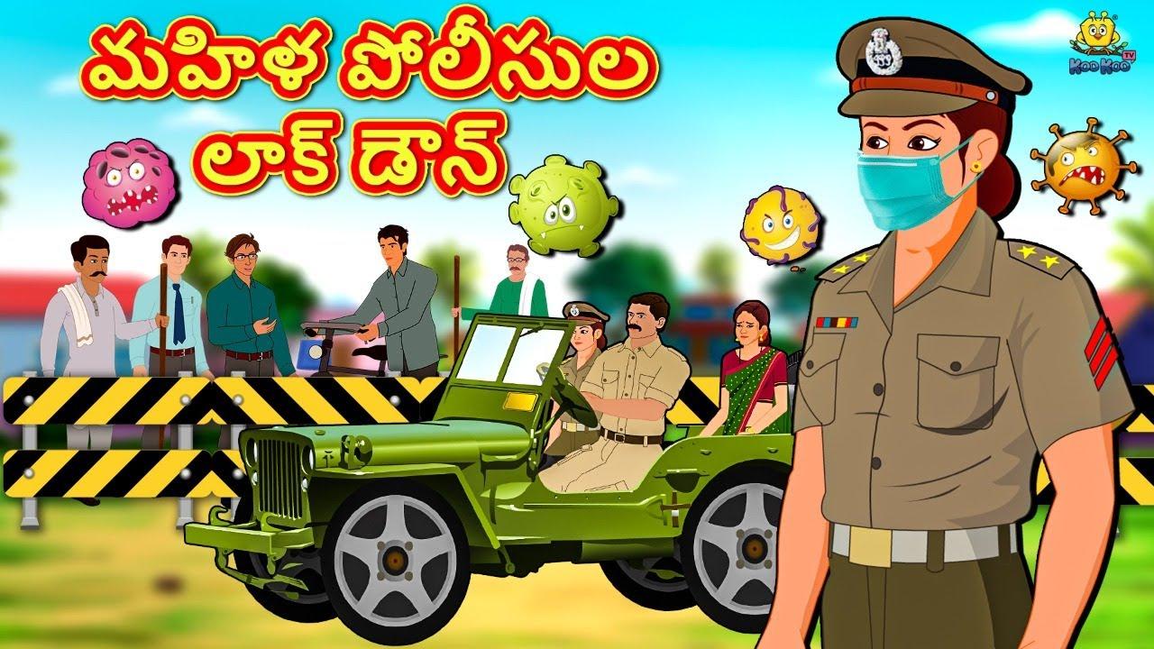 Telugu Stories - మహిళ పోలీసుల లాక్ డౌన్ | Telugu Kathalu | Stories in Telugu | Koo Koo TV Telugu