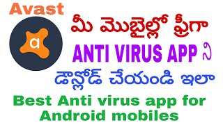 Best Anti virus app for Android mobiles in telugu  How to download Anti Virus app for Samsung mobile