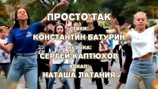 ПРОСТО ТАК - стихи: Константин Батурин, музыка: Сергей Каптюхов, вокал: Наташа Латания