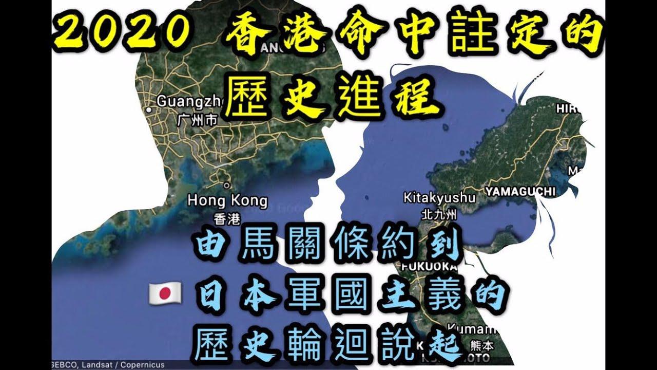 2020年,香港命中注定的歷史進程:由中國喪權辱國的馬關條約到現代民族主義與日本軍國主義的歷史輪迴說起   #甲午戰爭 #伊藤博文 #馬關 #九州 #喪權辱國 #廣島 #門司港 #軍國主義 #民族主義