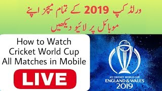 How to watch live ICC World Cup 2019 in mobile laptop,pc,desktop,
