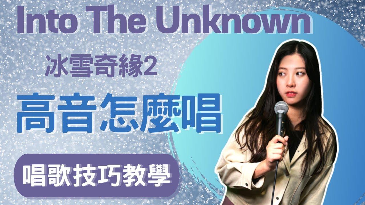 唱歌技巧_唱歌技巧教學 - 冰雪奇緣2主題曲Into the unknown怎麼唱高音 | 簡單 ...