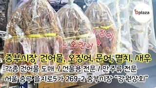 중부시장 건어물 오징어, 문어, 멸치, 새우전문 &qu…
