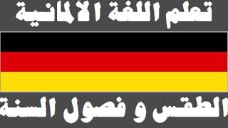 تعلم اللغة الألمانية : ١١- الطقس و فصول السنة - Lernen Sie Arabisch