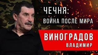 Чечня:война после мира|Виноградов:как я поехал в Чечню|