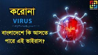বাংলাদেশে কি আসতে পারে করোনাভাইরাস? What is Coronavirus? Taza News