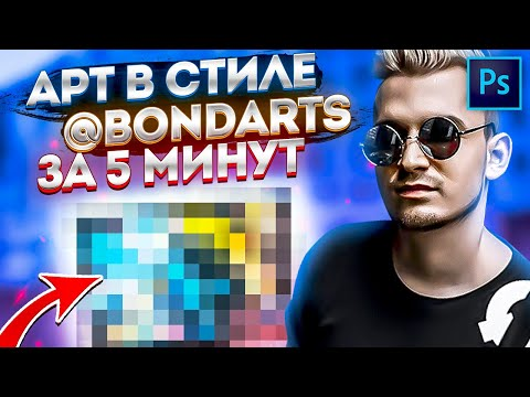 PAVEL BOND (@bondarts) - ОБРАБОТКА за 5 МИНУТ! [#ИзиДизайн]