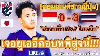 คอมเมนต์ชาวญี่ปุ่น หลังทีมชาติไทยบุกไปชนะอินโดนีเซีย 3-0 คว้าชัยนัดแรกในการคุมทัพช้างศึกของนิชิโนะ