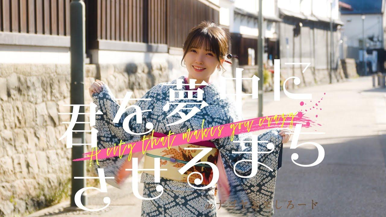名古屋市西区PR映像に紹介していただきました