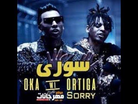 Oka Wi Ortega - sorry   مهرجان سوري اوكا و اورتيجا   ميوزكلي   musically   اوكا واورتيجا