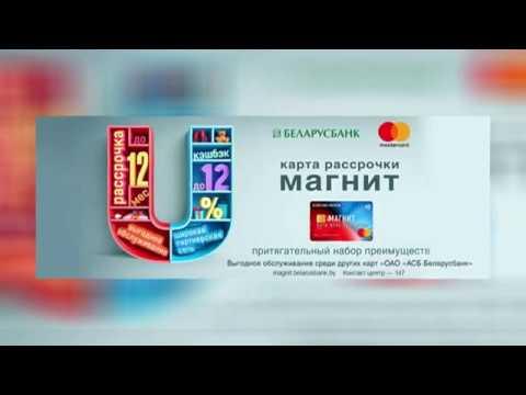 Кредит онлайн беларусбанка