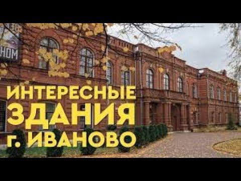 Засыпанные города России,Иваново, сколько же в действительности лет городу? Наблюдения Тремасова