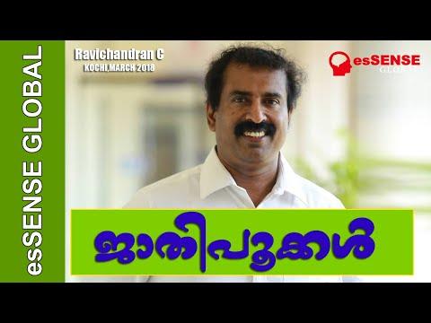 ജാതിപൂക്കള് | Jathipookkal - Ravichandran C.