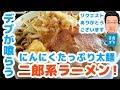 【孤独なデブのラーメン放浪記】米沢の二郎系ラーメン「風心」さんの男気ラーメン