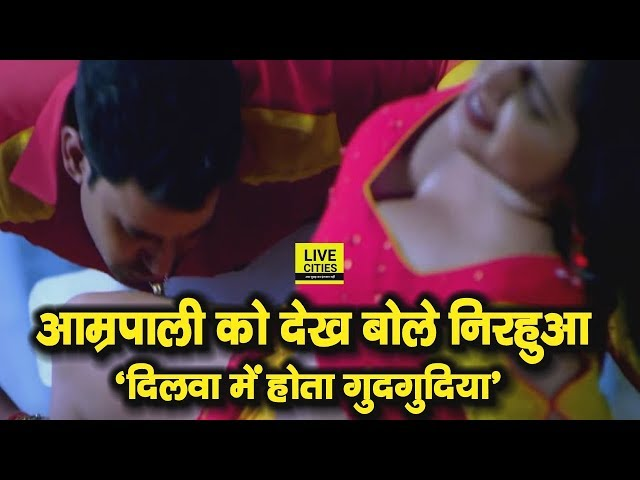 Amrapali Dubey ?? Dinesh Lal Yadav Nirahua ?? ??? ?? ??? ???????? ??????, Viral ??? Video