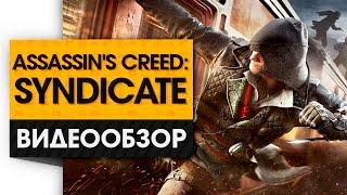 Assassin's Creed: Syndicate - Видео Обзор Игры!(Очередная часть Assassin's Creed с подзаголовком Syndicate не так давно вышла на консоли, а значит самое время поглядет..., 2015-10-26T21:07:35.000Z)