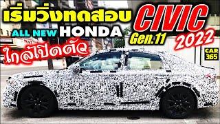 ภาพหลุด All New Honda Civic รุ่นที่11 ปี 2021 เริ่มออกวิ่งทดสอบแล้ว !!!