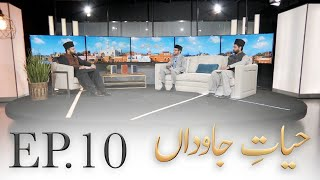 Hayat-e-Javidaan Ep.10 - The Promised Messiah (as)'s respect for the scholars of Islam