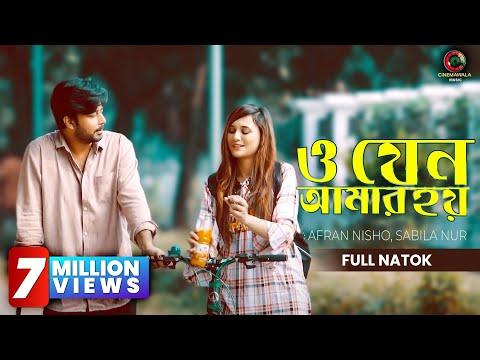 O JENO AMAR HOY | Afran Nisho | Sabila Nur | Musfiq R Farhan | Mabrur Rashid Bannah | Bangla Natok