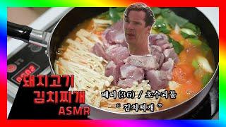 돼지고기 김치찌개 소주…