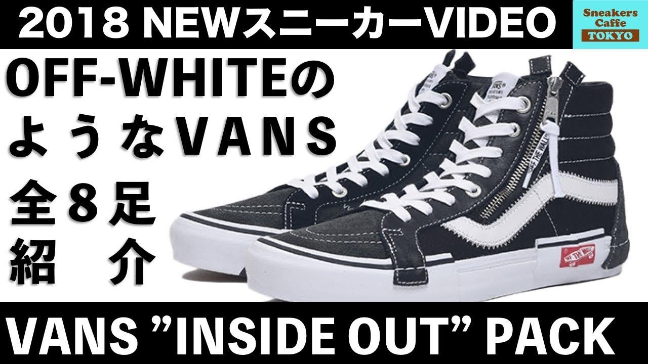 オフホワイトのようなvans全8モデル紹介 vans sk8 hi slip on cap lx