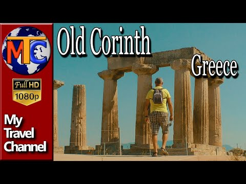 Ancient  Corinth Greece ✔