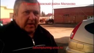 Чип Тюнинг Chevrolet Rezzo перевод под Eвро-2 от АДАКТа(Чип Тюнинг в Малахово Chevrolet Rezzo перевод под Eвро-2 от АДАКТа., 2015-12-04T10:28:01.000Z)