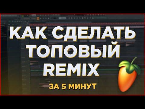 КАК СДЕЛАТЬ ТОПОВЫЙ РЕМИКС НА ЛЮБУЮ ПЕСНЮ ЗА 5 МИНУТ (2021) - FL Studio Tutorial 3