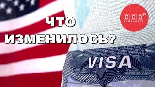 видео виза в сша