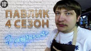 ПАВЛИК 4 сезон 7 серия