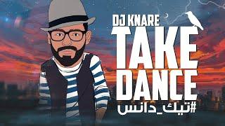 DJ Knare – Take Dance (Exclusive)  ديجي كناري - تيك دانس (حصريا)  2021