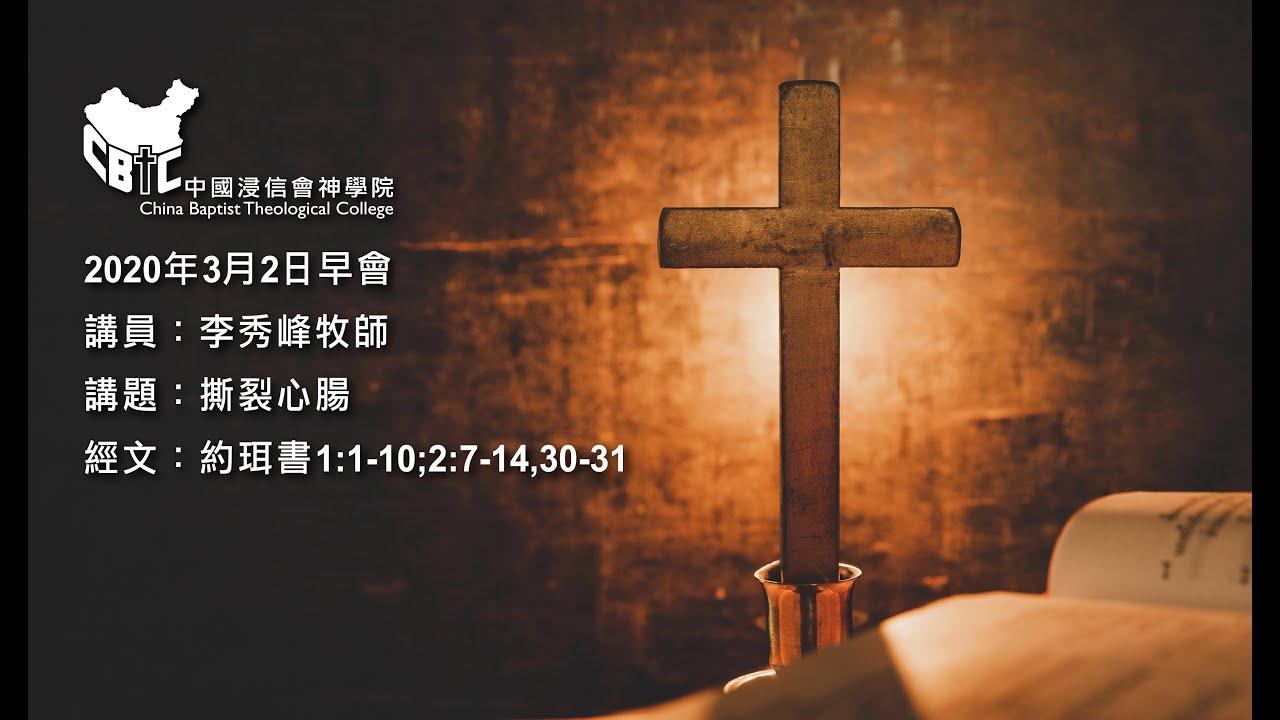 中國浸信會神學院2020年3月2日早會 - 李秀峰牧師 - YouTube